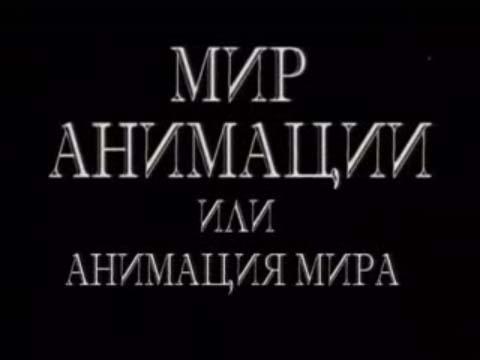 """Cinéma : """"Le voyage cosmique"""" (URSS 1935) Anim_sov_001"""
