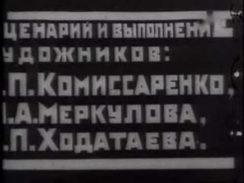 """Cinéma : """"Le voyage cosmique"""" (URSS 1935) Anim_sov_011"""
