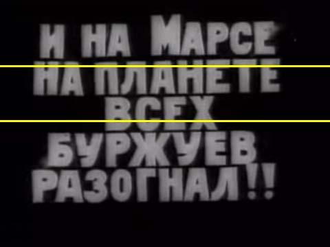 """Cinéma : """"Le voyage cosmique"""" (URSS 1935) Anim_sov_013"""