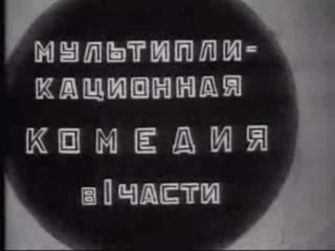"""Cinéma : """"Le voyage cosmique"""" (URSS 1935) Anim_sov_023"""