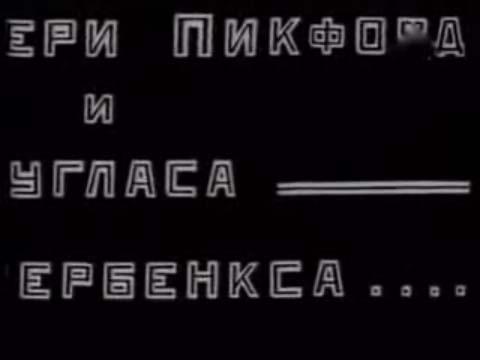 """Cinéma : """"Le voyage cosmique"""" (URSS 1935) Anim_sov_027"""