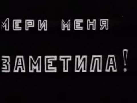 """Cinéma : """"Le voyage cosmique"""" (URSS 1935) Anim_sov_028"""