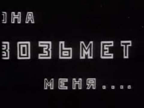 """Cinéma : """"Le voyage cosmique"""" (URSS 1935) Anim_sov_029"""