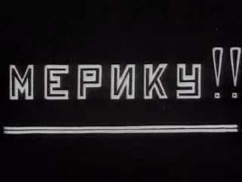 """Cinéma : """"Le voyage cosmique"""" (URSS 1935) Anim_sov_030"""