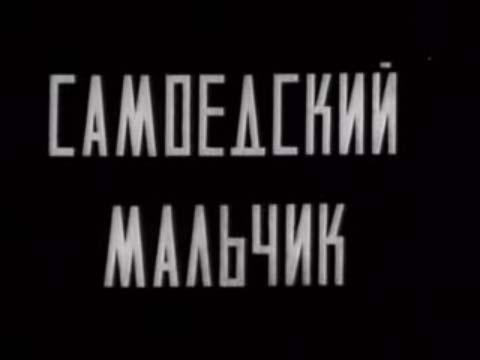 """Cinéma : """"Le voyage cosmique"""" (URSS 1935) Anim_sov_041"""