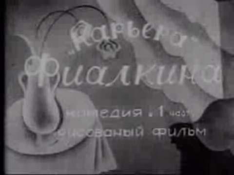 """Cinéma : """"Le voyage cosmique"""" (URSS 1935) Anim_sov_048"""