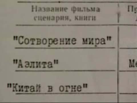 """Cinéma : """"Le voyage cosmique"""" (URSS 1935) Anim_sov_051"""