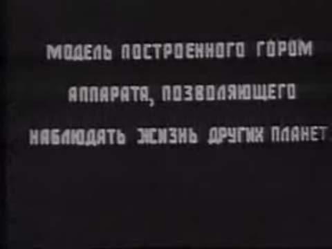 """Cinéma : """"Le voyage cosmique"""" (URSS 1935) Anim_sov_053"""