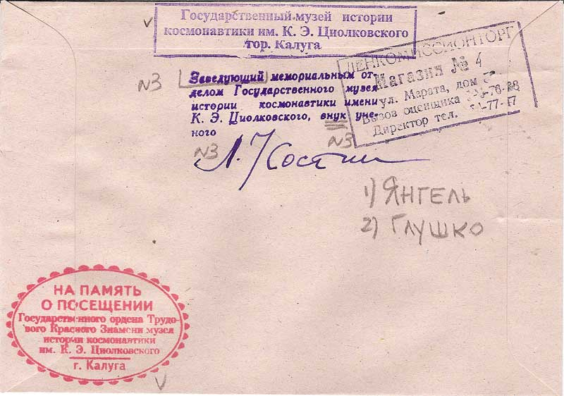 FDC Tsiolkovski Cover_falsh_17