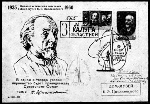FDC Tsiolkovski Cover_falsh_19