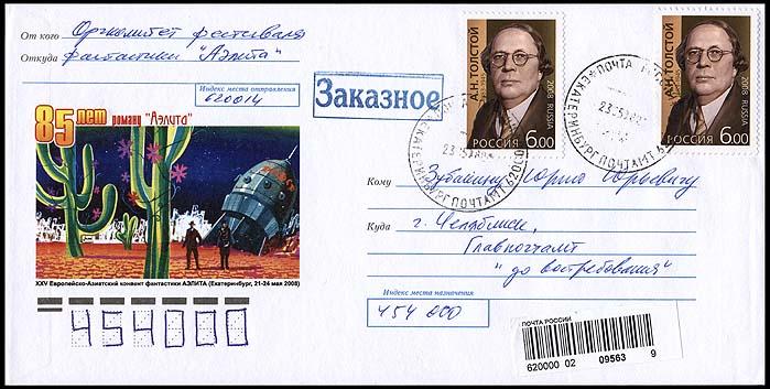 Сколько стоит отправить открытку в сша из украины 40