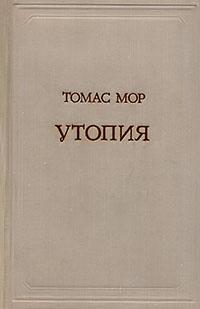 Древнегреческая утопия томаса мора