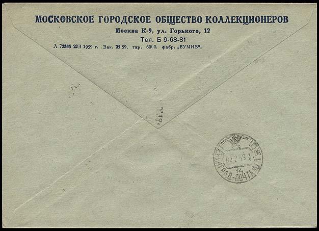 Astrophilatélie soviétique et pays de l'Est - Page 3 Ussr_cover_1959_XXI_KPSS-filat_o