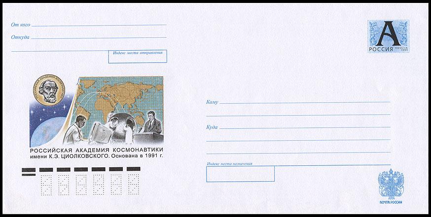 Astrophilatélie soviétique et pays de l'Est - Page 5 Cover_russia_2001_academytsiolkovsky