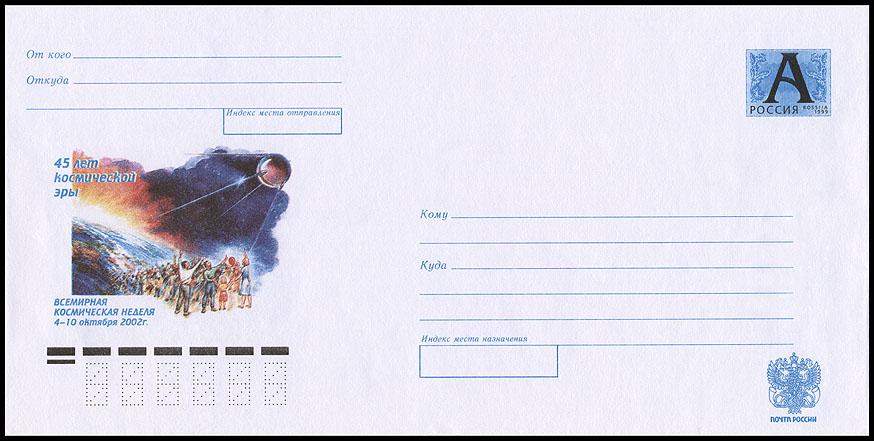 Astrophilatélie soviétique et pays de l'Est - Page 5 Cover_russia_2002_45sputnik