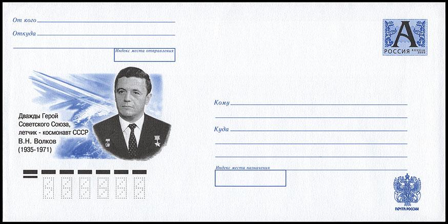 Astrophilatélie soviétique et pays de l'Est - Page 5 Cover_russia_2005_volkov