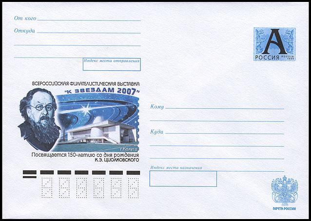 Astrophilatélie soviétique et pays de l'Est - Page 5 Cover_russia_2007_ex_tsiolkovsky