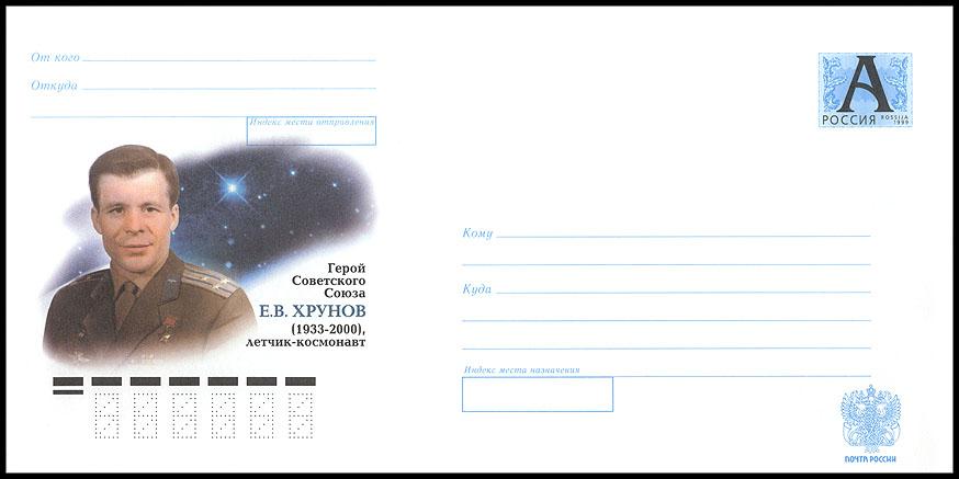 Astrophilatélie soviétique et pays de l'Est - Page 5 Cover_russia_2008_hrunov