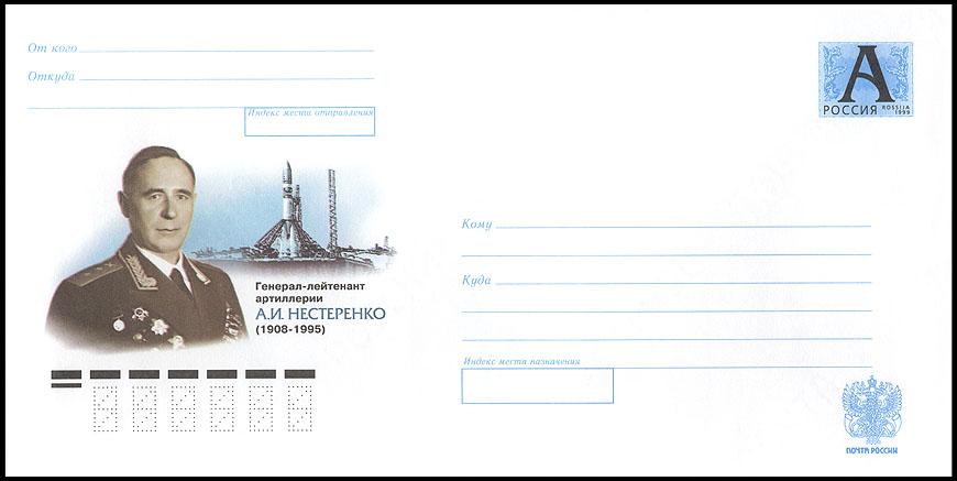 Astrophilatélie soviétique et pays de l'Est - Page 5 Cover_russia_2008_nesterenko