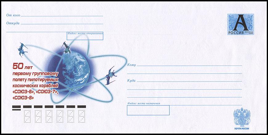 Astrophilatélie soviétique et pays de l'Est - Page 5 Cover_russia_2009_soyuz6_7_8