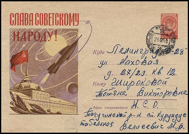Astrophilatélie soviétique et pays de l'Est - Page 5 Cover_ussr_1959_soviet_kurundus_26_12_1959