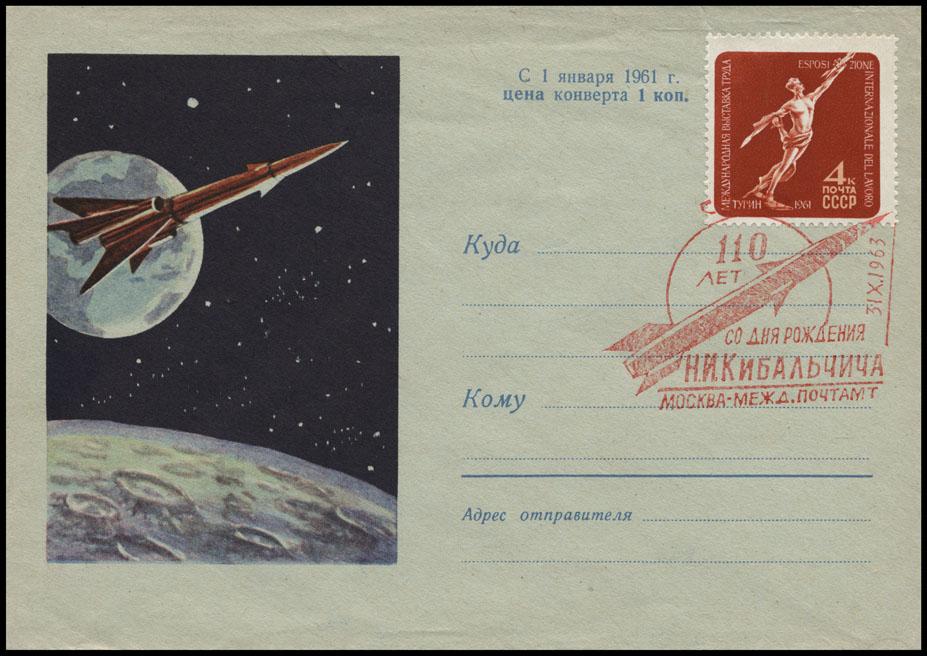 (Question) Existe-til un rapport entre l'espace et ce timbre? Cover_ussr_1963_can_kibalchich_red_mid