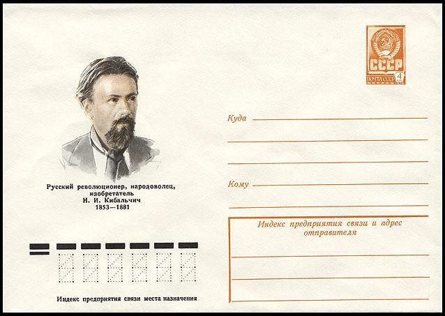 (Question) Existe-til un rapport entre l'espace et ce timbre? Cover_ussr_1978_kibalchich