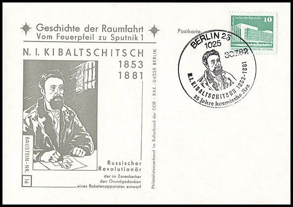 Astrophilatélie soviétique et pays de l'Est - Page 5 Postcard_ddr_1982_25_sputnik_16