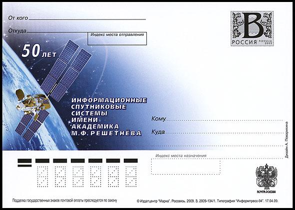 Astrophilatélie soviétique et pays de l'Est - Page 5 Postcard_russia_2009_50letresh