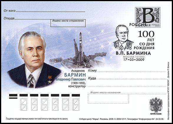 Astrophilatélie soviétique et pays de l'Est - Page 5 Postcard_russia_2009_barmin_can