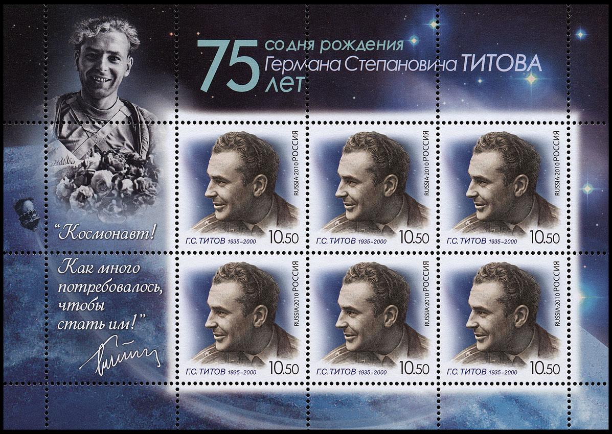 Astrophilatélie soviétique et pays de l'Est - Page 5 Russia_2010_titov_
